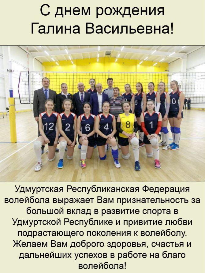 Поздравления на день рождение тренеру по волейболу